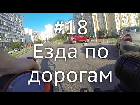 #18 Езда по дорогам