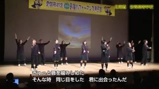【手話パフォーマンス甲子園】15.北海道 新得高等学校