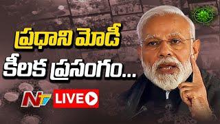 PM Modi LIVE : PM Modi Addressed the Nation about Corona Live   Ntv LIVE