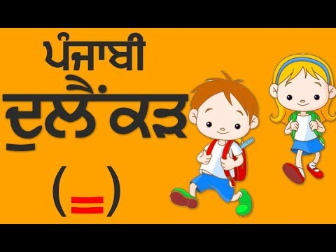 Learn Punjabi Dulenkarh (Words)Matra | Punjabi Gurmukhi | Learn Punjabi  Grammar For Beginners & Kids