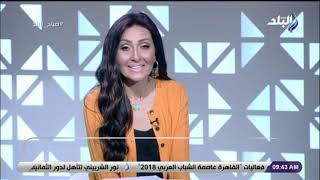 صباح البلد - تعرف على أحدث طرق إنقاص الوزن مع الدكتور وليد عبد الفتاح