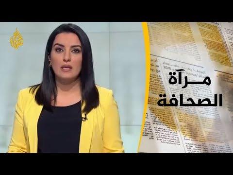 ?? مرآة الصحافة الأولى 16/01/2019  - نشر قبل 60 دقيقة