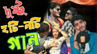 DOUBLE MEANING BANGLA SONG|RIP Local Bangla Song|New Bangla Funny Video 2018 | Ahosan Squad