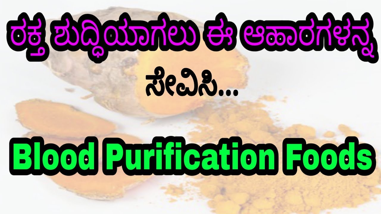 How to Purify Blood Naturally in Kannada | Home Remedy for Blood  Purification | Helpful Forever