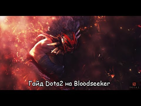 Гайд на Bloodseeker Dota 2