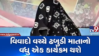 Amid controversy yet another program of 'Dhabudi Mata' to be organized in Bhavnagar| TV9News