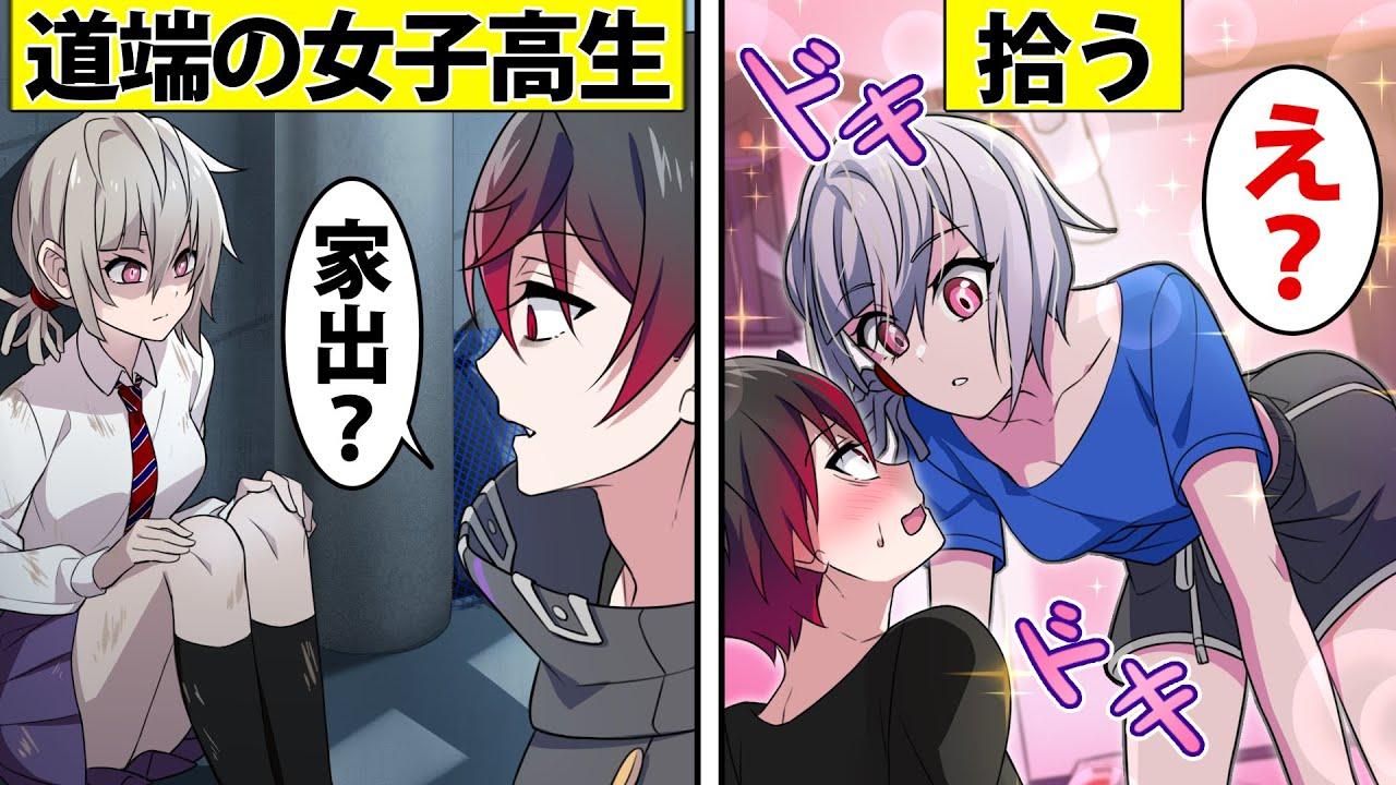 【アニメ】女子高生を拾うとどうなるのか【漫画】