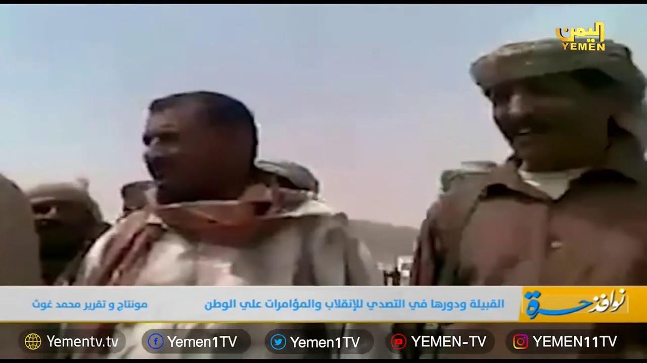 Photo of القبيلة ودورها في التصدي للانقلاب على الوطن.. تقرير ومونتاج / محمد غوث