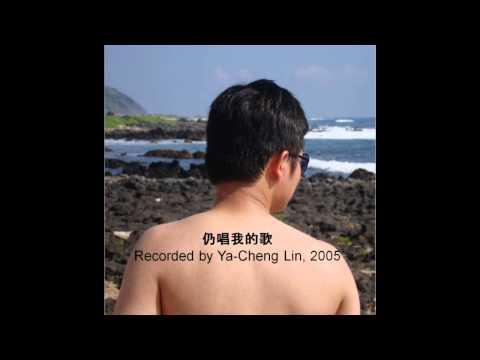 Ya-Cheng Lin 仍唱我的歌_2005.wmv
