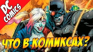 Отряд Самоубийц против Лиги Справедливости и День Бэтмена - новые комиксы DC