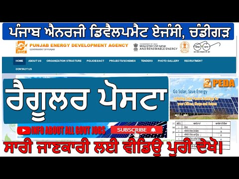 #Regular Posts peda recruitment punjab energy development agency punjab energy development agency