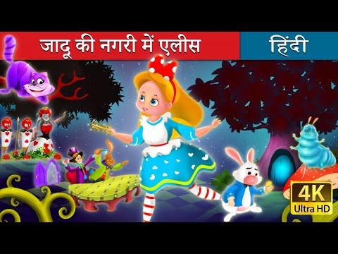 जादू की नगरी में एलीस | ऐलिस इन वंडरलैंड | Alice in the Wonderland in Hindi | Hindi Fairy Tales