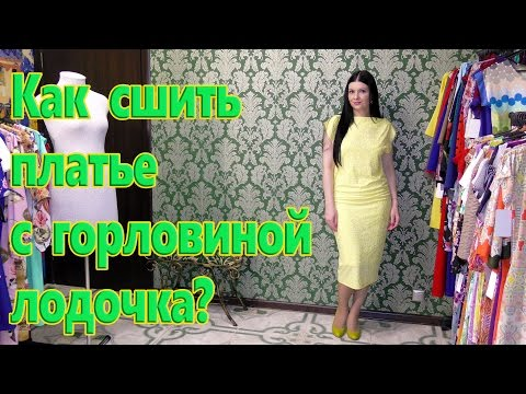 Как сшить платье без выкройки из трикотажа? Платье с горловиной качели
