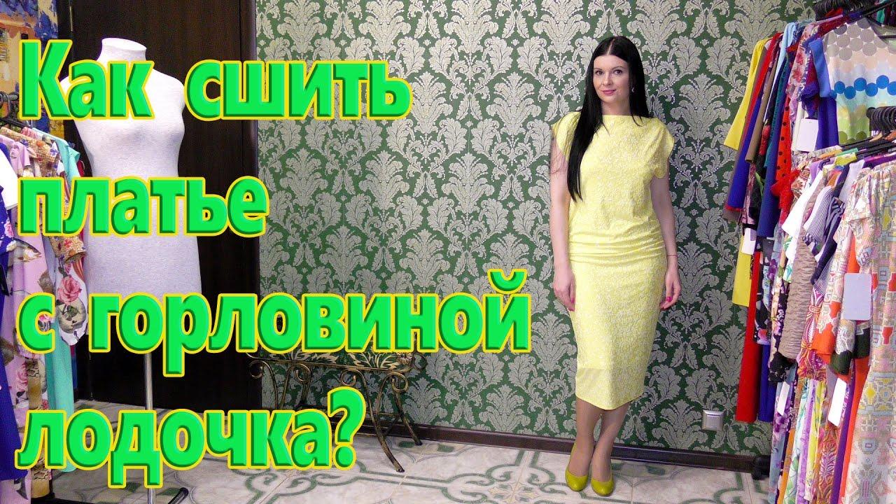 6ca56c77169 Как сшить платье без выкройки из трикотажа  Платье с горловиной качели