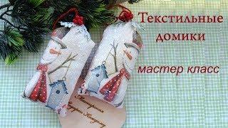 Ялинкові іграшки у техніці декупаж на тканині/новорічні іграшки своїми руками/Christmas Ornaments