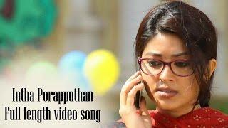 Intha Porapputhan Full Length Video Song | PrakashRaj | Sneha | Ilayaraja