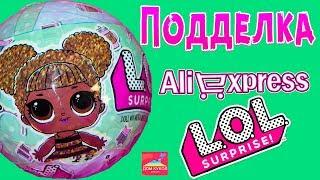 Самая Стремная Кукла ЛОЛ китайская подделка шары сюрпризы Алиэкспресс Fake LOL Surprise Пуллип Барби