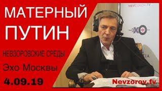 """Матерный Путин. Невзоровские среды на радио """"Эхо Москвы"""""""