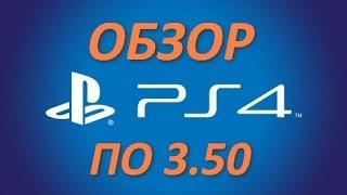 PS4 Огляд (прошивки) 3.50 Remote Play інструкція і т д. ОНОВЛЕНО!