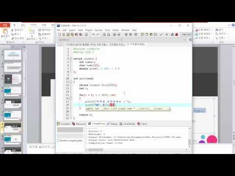 C언어 기초 프로그래밍 강좌 17강 - 구조체의 활용 ② (C Programming Tutorial For Beginners 2017 #17)