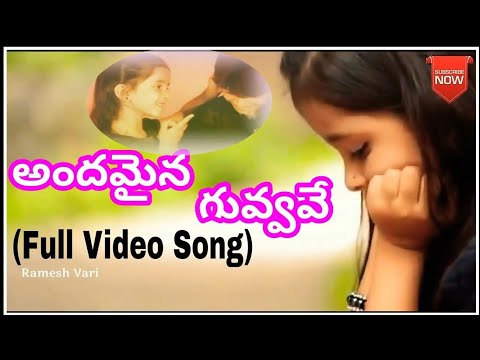 Andamaina Guvvave Full Video Song 2018