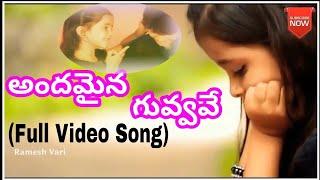 Gambar cover Andamaina Guvvave Full Video Song 2018