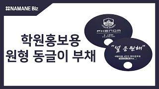 학원 홍보용 판촉부채 (원형동글이부채) 소량인쇄제작