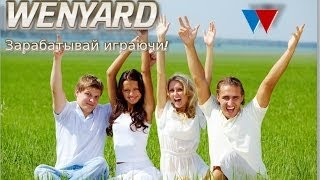 Промо ролик Презентация WENYARD NASGO маркетинг