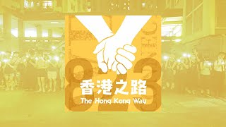 8.23 香港之路 | Hong Kong Way | 隨拍