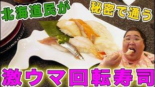【北海道】 れいかが帰省したら必ず行くガチでオススメの回転寿司屋をどうしても紹介したい。。。!!!