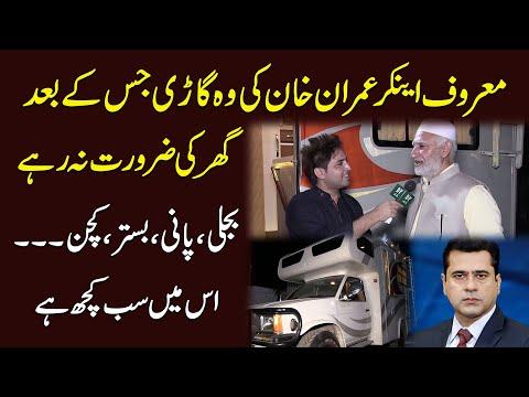 Sahafi Imran Khan ki gari jiskay baad ghar ki zarurat na rhay, bijli, pani, bistar, kitchen, sab hai