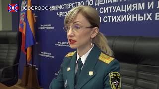 Брифинг МЧС ДНР 23 декабря 2019 года
