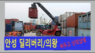 안성 딜리버리/의왕#장거리 컨테이너운송 트럭커#Cont…
