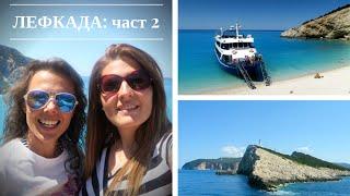 Лефкада - 2: Kруиз в Йонийско море | Cruise in Ionian sea(Ако някой някога (преди години) ми беше казал, че ще видя тези неописуеми гледки, сигурно щях да му се изсме..., 2016-07-15T07:00:30.000Z)