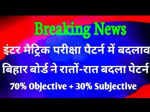 2021 Exam Pattern में 70% Objective और 30% Subjective