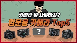 2019 입문용 카메라 추천 Top5 !!   [a51…