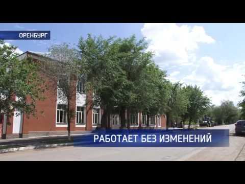 Оренбургский институт путей сообщения работает без изменений