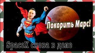 Илон Маск колонизирует Марс и спасет человечество от Третьей Мировой