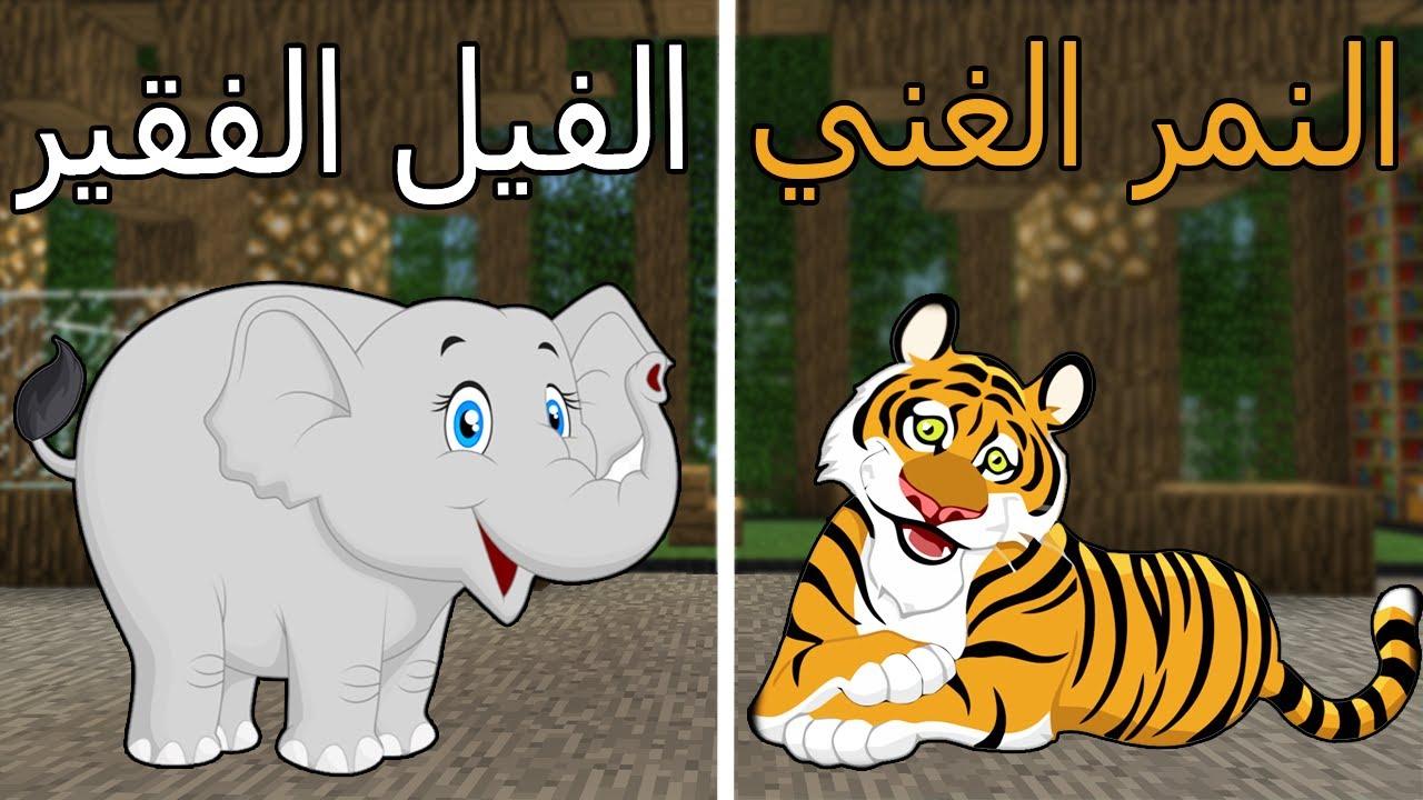فلم ماين كرافت : النمر الغني الغدار ضد الفيل الفقير المسكين !!؟ 🔥😱