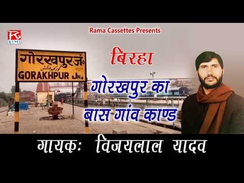 Gorakhpur Ka Bass Goan kand Bhojpuri Purvanchali Birha Sung By Vijay Lal Yadav