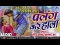 Palang Kare Hala - Full Song | Mai Re Mai | Superstar Pradeep Pandey