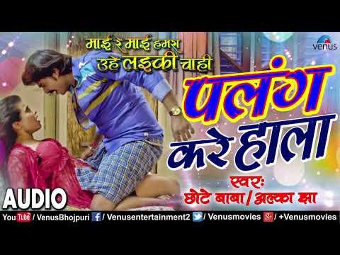 "Palang Kare Hala - Full Song | Mai Re Mai | Superstar Pradeep Pandey ""Chintu"" | Latest Bhojpuri Song"