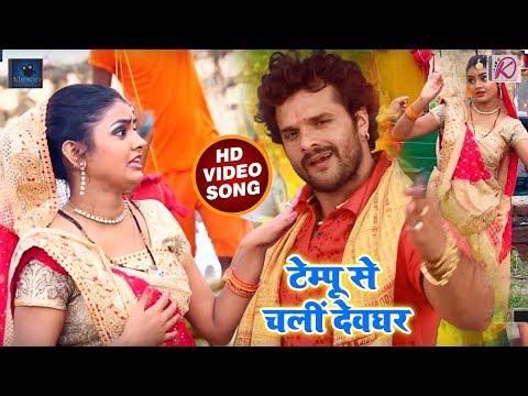#Khesari_Lal_Yadav का New भोजपुरी Bol Bam #Video_Song - टेम्पू से चली देवघर - Tempu Se Chali Devghar