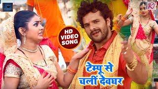 #Khesari Lal Yadav का New भोजपुरी Bol Bam # Song टेम्पू से चली देवघर Tempu Se Chali Devghar