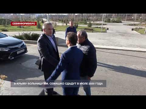 Крымская больница им. Семашко будет готова в июле 2020-го года