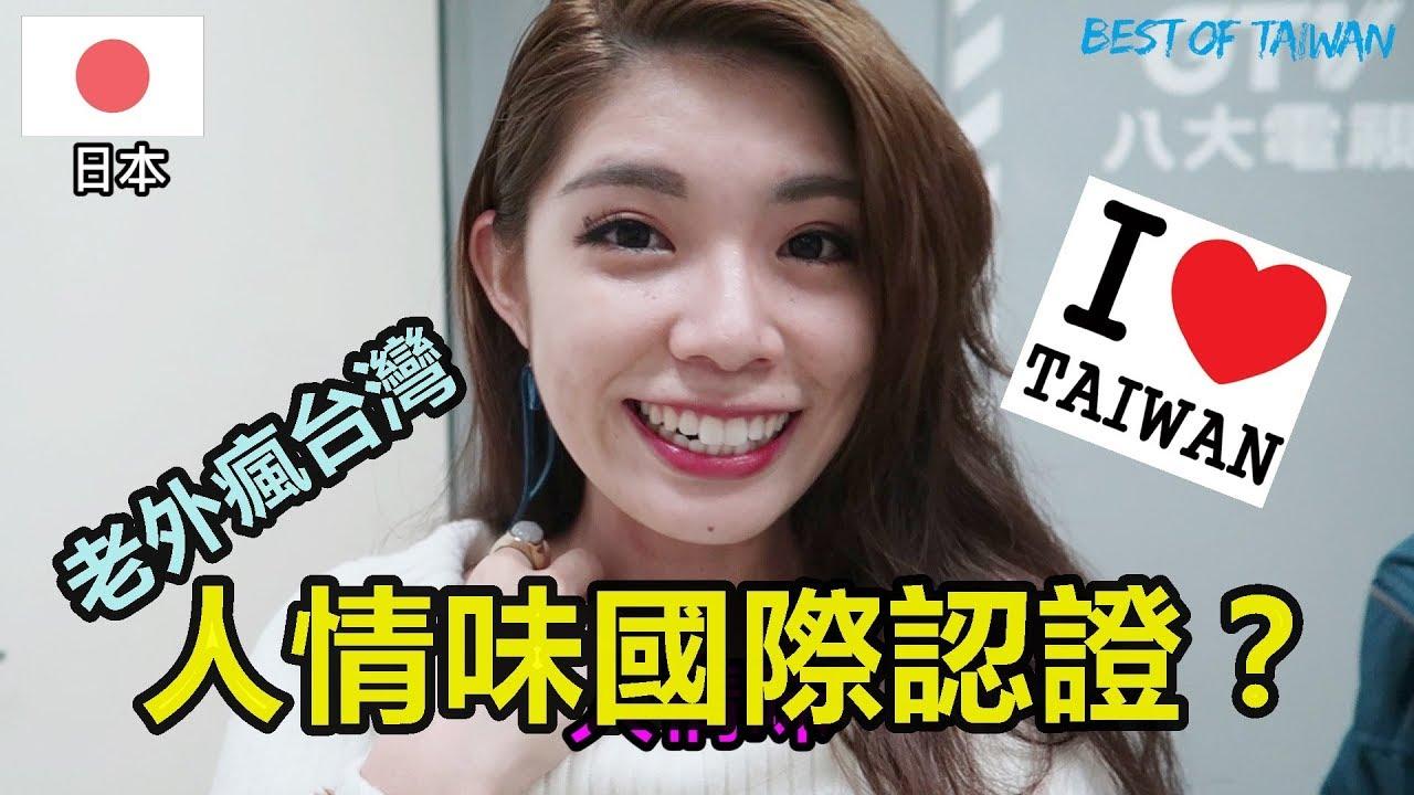 外國人覺得可以代表臺灣人的詞是什麼?- (老外瘋臺灣) - YouTube