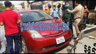 កូនស្រីជើងល្អលួចរថយន្ដចេញពីផ្ទះរត់តាមសង្សារចោលគូដណ្ដឹង បាត់ដំណឹង២ខែ|Khmer News Sharing