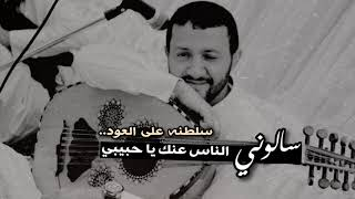 حمود السمه | عزف اغنية سألوني الناس \u0026 في وسط قلبي حمامه [ كاملة]  | Offical Video