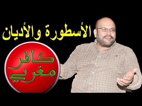 الأستاذ أحمد سعد زايد الأسطورة والأديان Ahmed Zayed