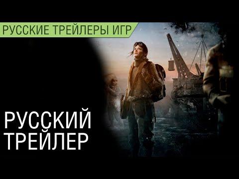 Frostpunk The Last Autumn - Русский трейлер (озвучка)
